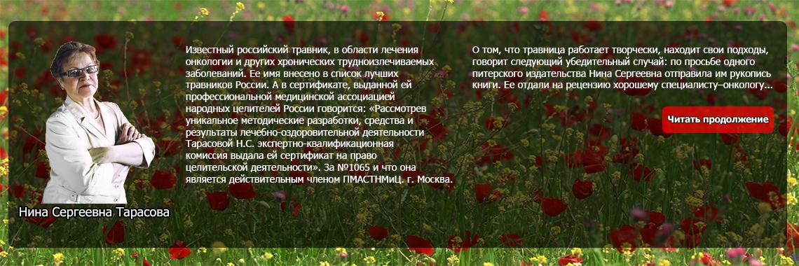 Тарасова Нина Сергеевна