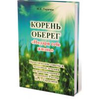 """Книга Корень Обреге - 2 """"Подари себе жизнь"""""""